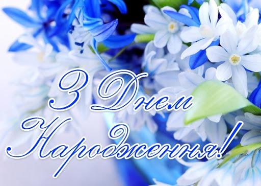 Найщиріші вітання Миколі Маслюженку  з нагоди Дня народження!